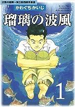 瑠璃の波風(1) (モーニングコミックス)