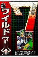 新ワイルド7 (1) Kindle版