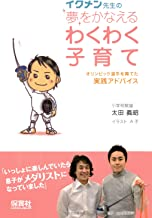 表紙: イクメン先生の夢をかなえるわくわく子育て | 太田義昭