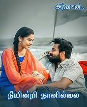 நீயின்றி நானில்லை (Tamil Edition)