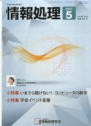 情報処理 2015年05月号