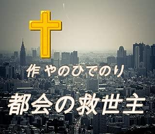 都会の救世主 やのひでのり脚本 (オフィスsannin出版部)