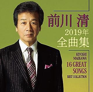 前川清2019年全曲集