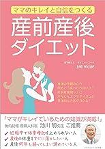 表紙: ママのキレイと自信をつくる 産前産後ダイエット | 山﨑 美由紀