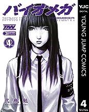 表紙: BIOMEGA 4 (ヤングジャンプコミックスDIGITAL) | 弐瓶勉