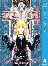 表紙: DEATH NOTE モノクロ版 4 (ジャンプコミックスDIGITAL)   大場つぐみ