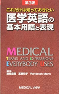 これだけは知っておきたい 医学英語の基本用語と表現