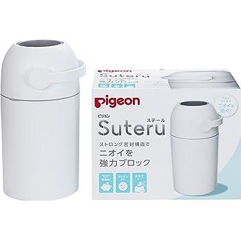 ピジョン Pigeon ステール Suteru (専用カセット不要) ストロング密封構造でニオイを強力ブロック