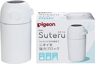 ピジョン Pigeon おむつ処理ポット ステール Suteru (専用カセット不要) ストロング密封構造でニオイを強力ブロック