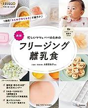 表紙: ベネッセ・ムック 忙しいママ&パパのための フリージング離乳食   ひよこクラブ編集部