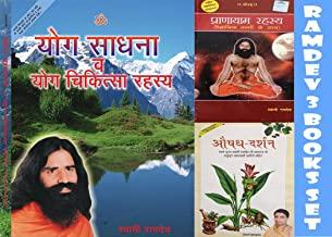 Amazon in: Swami Ramdev: Books
