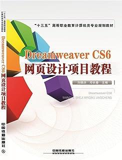 """""""十三五""""高等职业教育计算机类专业规划教材:Dreamweaver CS6网页设计项目教程"""