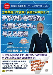 日本法令 士業業務が大変革! 手続きが中抜きに! デジタル手続法が士業ビジネスに与える影響 V110 梅屋真一郎