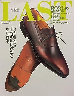 男の靴雑誌。LAST(ラスト) vol.3