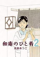 表紙: 和庵のひと肴(2)   高倉あつこ