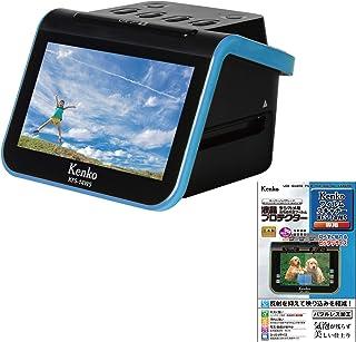 Kenko フィルムスキャナー KFS-14WSST 液晶プロテクターセット 35/110/126フィルム対応 1240万画素 5.0インチIPS液晶 SDHCカードスロット HDMI端子搭載 ブルー 000625