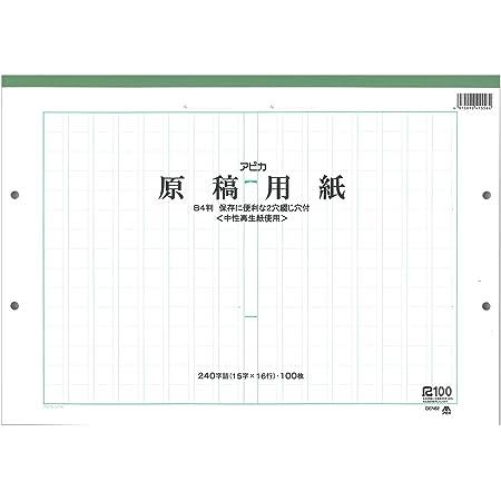 アピカ 原稿用紙 タテ書き240字詰 B4 GEN62 100枚