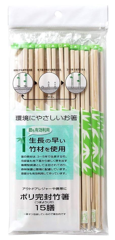 思慮のない接ぎ木アロング大和物産 環境にやさしいお箸 竹ポリ完封箸 15膳