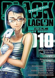 ブラック・ラグーン(10) (サンデーGXコミックス)