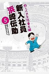 釣りバカ日誌番外編 新入社員 浜崎伝助(5) (ビッグコミックス) Kindle版