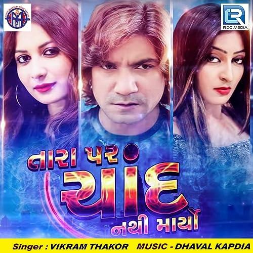 Amazon com: Tara Par Chand Nathi Maryo: Vikram Thakor: MP3