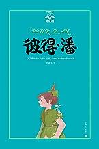 彼得·潘 (夏洛书屋·第三辑)
