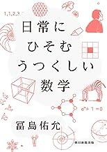 表紙: 日常にひそむ うつくしい数学   冨島 佑允