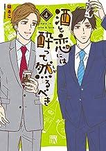 表紙: 酒と恋には酔って然るべき【電子単行本】 4 (A.L.C. DX) | 美波はるこ