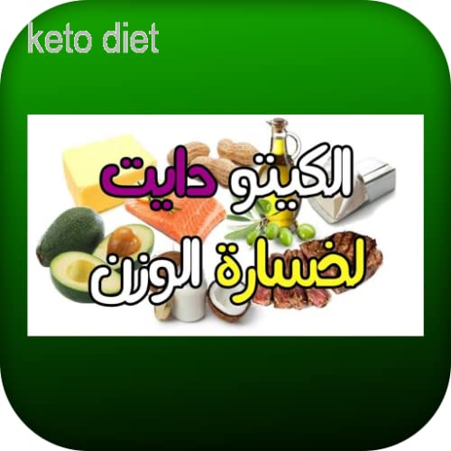 KETO DİET WİTH RECİPES