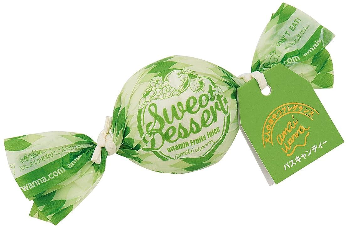 腐敗類似性懐疑論アマイワナ バスキャンディー35g×12粒 ビタミンフルーツジュース(発泡タイプ入浴料 心はずむ元気なビタミンフルーツの香り)