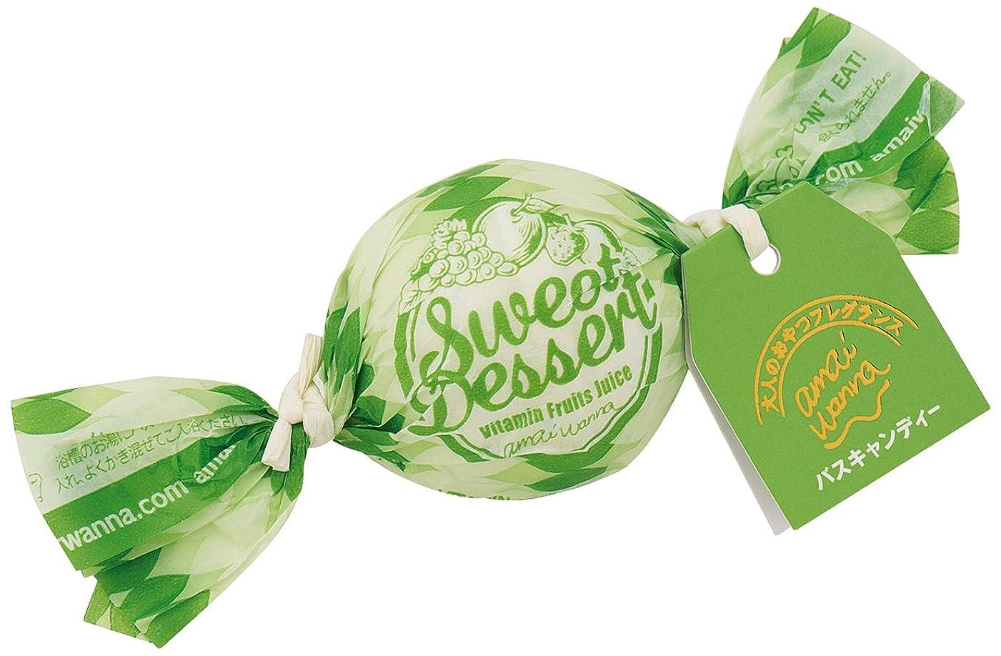 キャッシュに変わるメタンアマイワナ バスキャンディー35g×12粒 ビタミンフルーツジュース(発泡タイプ入浴料 心はずむ元気なビタミンフルーツの香り)
