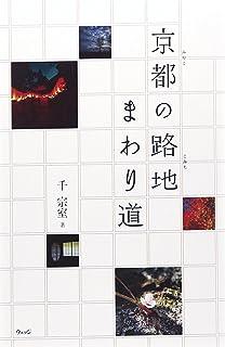 京都(みやこ)の路地(こみち)まわり道