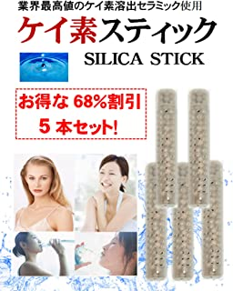 【純正品】ケイ素スティック SILICA-STICK 5本セット割引中! 日本製ケイ素セラミック100%使用 ペットボトルですぐできる シリカ水 ケイ素水生成スティック【送料無料】