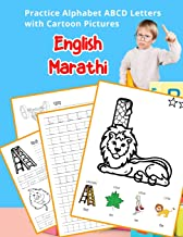 English Marathi Practice Alphabet ABCD letters with Cartoon Pictures: कार्टून चित्रांसह इंग्रजी मराठी वर्णमाला अक्षरांचा अभ्यास करा (English Alphabets ... & Coloring Vocabulary Flashcards Worksheets)