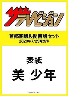 【Amazon.co.jp 限定】ザテレビジョン 2020年7/17号 HiHi Jets&美 少年 東西表紙2種類セット