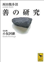 表紙: 善の研究 (講談社学術文庫) | 小坂国継