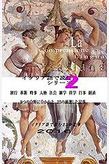 イタリア語で読むシリーズ2 (Italian Edition) Kindle版