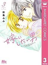 嫁にしたい男 3 (マーガレットコミックスDIGITAL)