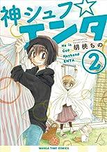 神シュフ☆エンタ (2) (まんがタイムコミックス)
