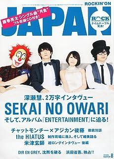 ROCKIN'ON JAPAN (ロッキング・オン・ジャパン) 2012年 08月号 [雑誌]