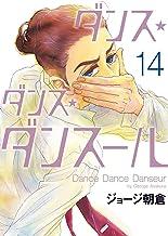 表紙: ダンス・ダンス・ダンスール(14) (ビッグコミックス)   ジョージ朝倉
