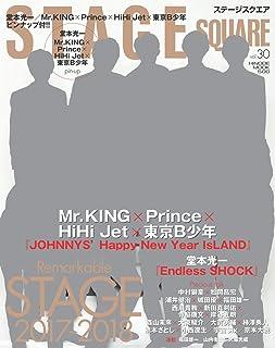 ステージスクエア vol.30 [Mr.KING × Prince × HiHi Jet × 東京B少年『JOHNNYS' Happy New Year IsLAND』] (H...