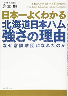 日本一よくわかる北海道日本ハム 強さの理由 —なぜ常勝球団になれたのか...