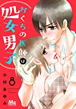 表紙: おくちの医師は処女男子 8 (マーガレットコミックスDIGITAL) | 小村あゆみ