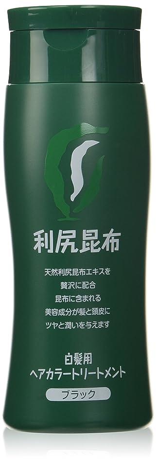 測る研究俳優利尻昆布ヘアカラートリートメント白髪染め200g(ブラック)