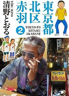 東京都北区赤羽 2 (GAコミックススペシャル)
