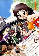 表紙: 数学女子 1 (バンブーコミックス 4コマセレクション) | 安田まさえ