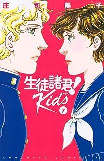 生徒諸君! Kids(7) (BE LOVE KC)