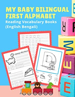 My Baby Bilingual First Alphabet Reading Vocabulary Books (English Bengali): 100+ Learning ABC frequency visual dictionary flash cards childrens games ... toddler preschoolers kindergarten ESL kids.