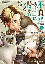 表紙: 不良がネコに助けられてく話【電子単行本】 1 (少年チャンピオン・コミックス エクストラ) | 常喜寝太郎